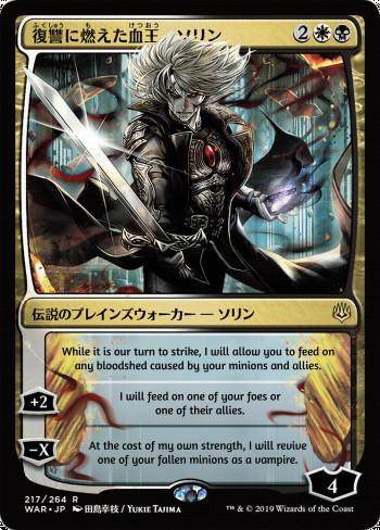 Image for Sorin, Vengeful Bloodlord